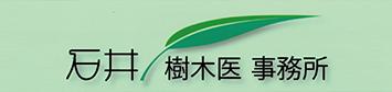 石井樹木医事務所