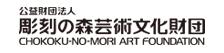 彫刻の森芸術文化財団